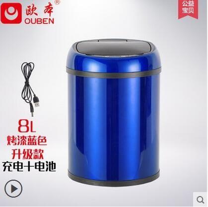 歐本充電式智能感應式垃圾桶家用 歐式時尚電動筒廚房客廳衛生間【烤漆藍8L充電】