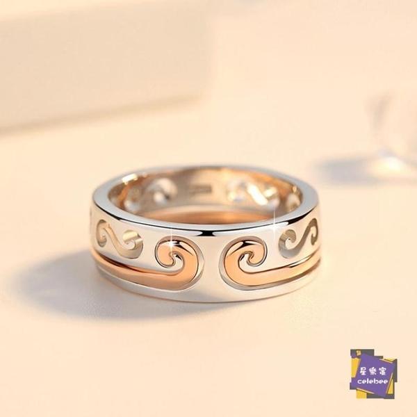 戒指 可拆卸S925銀質緊箍咒戒指女至尊寶悟空金箍二合一對戒男情侶一對 多色 交換禮物