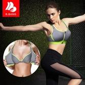 運動內衣 女防震跑步健身專業瑜伽背心式防下垂定型無鋼圈文胸【快速出貨】