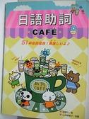 【書寶二手書T9/語言學習_CKL】日語助詞CAFE_舒博文