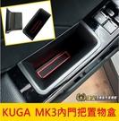FORD福特【KUGA MK3內門把置物...