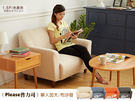 【班尼斯國際名床】~日本熱賣‧Please普力司(單人加大沙發)‧布沙發/復刻沙發