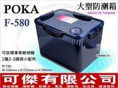 可傑數位 POKA F-580 F580 防潮箱 防潮盒 相機.鏡頭除濕 內建溼度計 台灣製 另有 F380