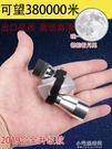 望遠鏡單筒便攜迷你高倍高清非紅外微光30000米天文【全館免運】