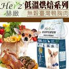 【培菓平價寵物網】Herz赫緻》低溫烘焙健康狗糧無穀臺灣鴨胸肉908g2磅/包