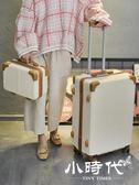 行李箱 女小清新子母箱拉桿箱密碼箱20寸大學生旅行箱24皮箱28