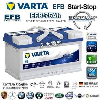 ✚久大電池❚ 德國進口 VARTA E46 EFB 75 EFB 75Ah VOLVO C30 德國 頂級 原廠電瓶
