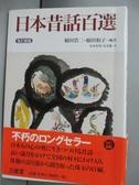 【書寶二手書T9/原文小說_NJA】日本昔話百選_KoÌji Inada; Kazuko Inada; Iri Mar