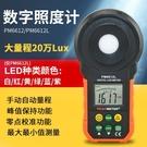 華誼PM6612照度計環境光亮度測試儀亮...