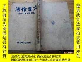 二手書博民逛書店罕見2903A:民國24年《文章作法》一冊全,有英文簽名Y966