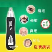 鼻毛器 FS7805電動鼻毛修剪器男專用剃刮去除耳眉鼻孔毛手動清理