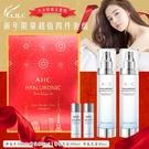 韓國AHC 新年限量超值四件套組