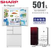 【佳麗寶】含運送安裝(SHARP夏普)501L日本原裝變頻冰箱-觸控玻璃鏡面SJ-GX50ET