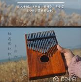 卡林巴琴拇指琴17音初學者kalimba琴手指鋼琴不用學就會的樂器多色小屋