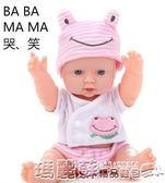 仿真娃娃 發聲仿真嬰兒娃娃洗澡洋娃娃全身軟膠寶寶早教兒童女孩玩具娃娃mks 瑪麗蘇