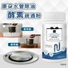 康朵水管除油酵素疏通粉100g