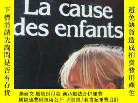 二手書博民逛書店La罕見cause des enfants 法文原版 三面刷黃Y164737 Francoise Dolto