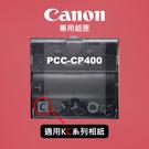 【2X3 紙匣】PCC-CP400 卡片 Canon 卡匣 相紙匣 C夾 適用 CP1300 CP1200 CP910