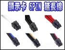 [地瓜球@] 銀欣 SilverStone PP07-IDE6 顯示卡 6PIN 電源 延長線~獨立線材包覆隔離網