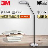 【開學季】3M 立燈DL6600(氣質白) 檯燈 超抗眩 醫師推薦 護眼 書桌 辦公桌 客廳 閱讀燈 大面積照明