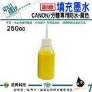 【連續供墨/填充墨水】CANON 250cc 防水墨水 - 黃色 適用IB4070/IB4170/MB5070/MB5170/MB5470