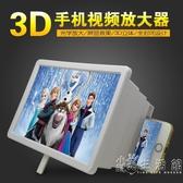 手機屏幕放大器F2神宿舍器高清看電視懶人支架眼寶投影儀3D新款 聖誕節全館免運