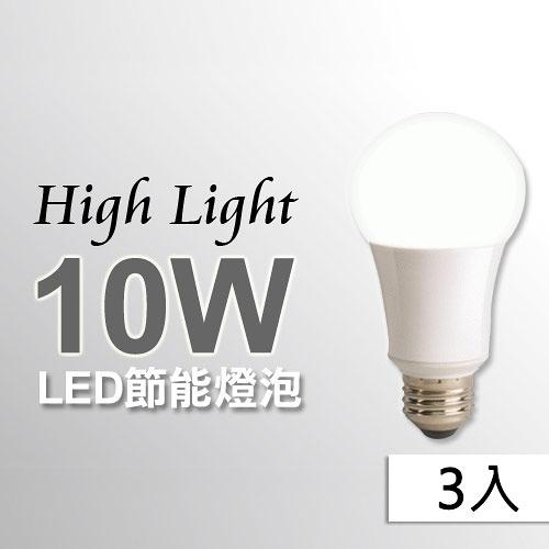 【High Light】CNS 省電LED燈泡10W(白光)*3入