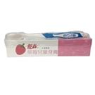 【2003352】舒森 兒童牙膏50g (草莓)+牙刷