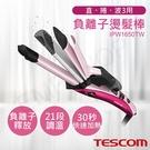 【日本TESCOM】負離子直捲波三用燙髮棒 IPW1650TW