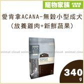 寵物家族-愛肯拿ACANA-無穀挑嘴小型成犬(放養雞肉+新鮮蔬果)340g