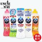 日本P&G JOY濃縮洗碗精【JP0082】廚房清潔 洗碗精 速淨除油 洗碗 罐裝 濃縮清潔 175ML190ML