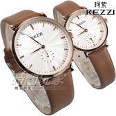 KEZZI珂紫 情人對錶 簡約時刻 小秒盤 皮革石英腕錶 學生錶 防水對錶 咖啡色 KE1682咖大+KE1682咖小