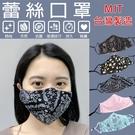 台灣製造時尚變形蟲蕾絲布口罩天然(抗菌)防臭吸濕排汗防塵防花粉(非醫療)7色【20-20-MSK0002】ibella