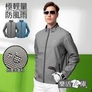 紳士格紋極輕量防風雨休閒外套 防曬 機能(共二色)●樂活衣庫【AU3315-AU3316】