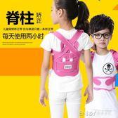 男女兒童揹背佳防駝背矯正帶脊柱脊椎側彎透氣夏小孩子直背矯正器 溫暖享家