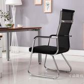 電腦椅 辦公椅 會議椅座椅家用麻將椅靠背簡約職員椅網椅弓形椅子WY