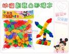麗嬰兒童玩具館~幼福圖書-益智趣味積木系列-創意凸形積木.親子互動玩具.促進手眼腦力發展