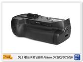 Pixel 品色 D15 電池手把 for Nikon D7100/D7200 (公司貨)