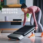電動跑步機走步機附贈變壓器多功能家用超靜音折疊小型室內健身非平板跑步機 ciyo黛雅