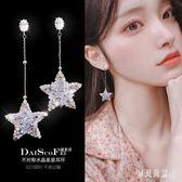 耳環女氣質長款適合圓臉的不對稱星星流蘇耳墜顯瘦純銀耳飾品 mj11608『寶貝兒童裝』