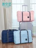 旅行包女行李包手提大容量短途行李袋旅行袋健身包男旅游包   圖拉斯3C百貨