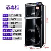 消毒櫃家用雙門立式消毒碗櫃不銹鋼保潔櫃-免運直出zg