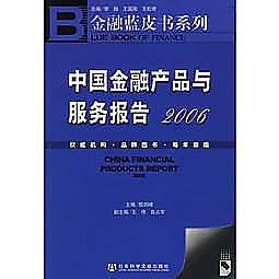 簡體書-十日到貨 R3Y【中國金融產品與服務報告2006——金融藍皮書系列(含光碟一張)】 97