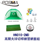 POSMA 2M 高爾夫球切桿練習網 套組 HN010-2MD