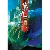 第九星門(第二十五卷):雄霸一方