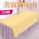 20兩毛巾被(鴨子黃色)美容鋪床巾(台灣製)[56966]