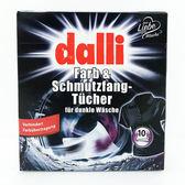 德國達麗DALLI 深色洗衣吸色紙 加強版 1盒10張