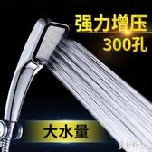 淋浴花灑 噴頭熱水器增壓淋雨蓮蓬頭浴室沐浴家用洗澡手持花灑 zh5633【美好時光】