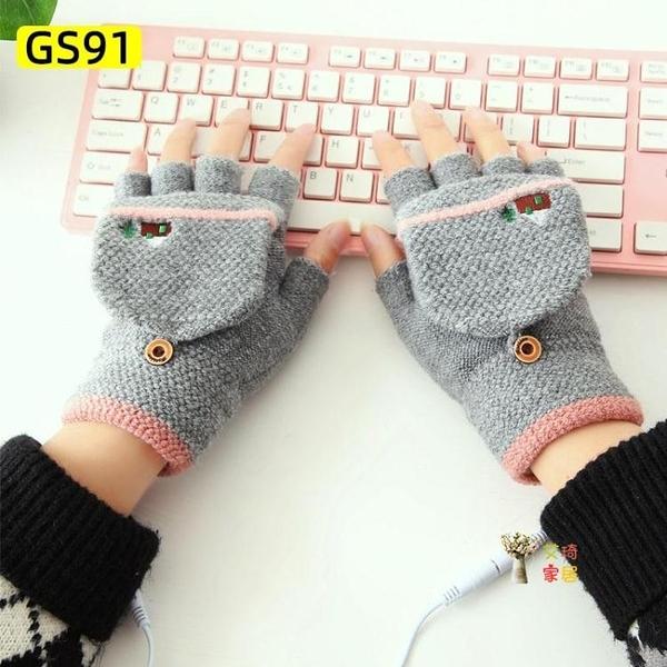 發熱手套 USB電熱手套充電加熱學生寫作業取暖游戲冬季保暖雙面發熱露半指