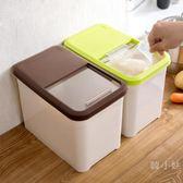 居家家加厚防蟲米桶廚房塑料米箱10kg 防潮米缸儲米箱裝米面收納箱